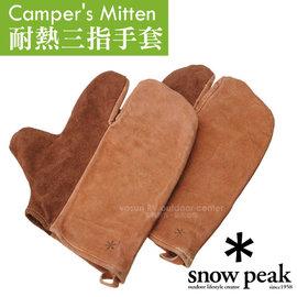 【日本 Snow Peak】Camper's Mitten 耐熱三指手套.牛皮防燙手套.耐熱皮革手套.牛皮手套.防燙手套.隔熱手套.荷蘭鍋專用皮手套/UG-024