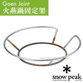 【日本 Snow Peak】Goen Joint 火燕鍋專用固定架.不鏽鋼鍋架.火燕鍋系列配件/可搭配剛炎超強力瓦斯爐GS-1000使用/CS-159