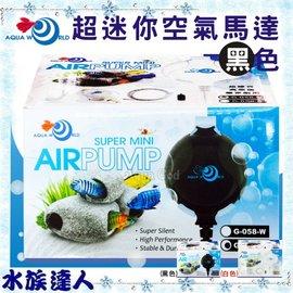 【水族達人】台灣水世界 AQUA WORLD《超迷你空氣泵(黑色款) / 打氣馬達/空氣幫浦/ G-058-B》打氣幫浦