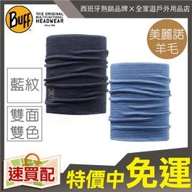 ~全家遊戶外~㊣ Buff 西班牙 藍紋 美麗諾羊毛雙面保暖頭巾  BF108831 單車