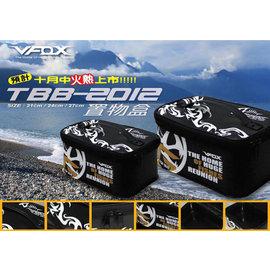 ◎百有釣具◎V-FOX  TBB-2012 置物盒 材質更優更好 27cm~可放電動捲線器 ..等零件