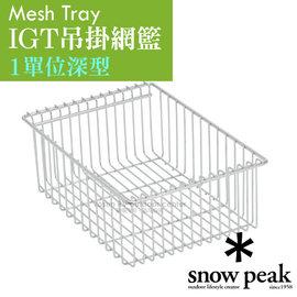 【日本 Snow Peak】Mesh Tray IGT不鏽鋼吊掛網籃-1單位深型.網架.戶外廚房.行動廚房配件.戶外露營野炊固定架.料理架.置物架/CK-225