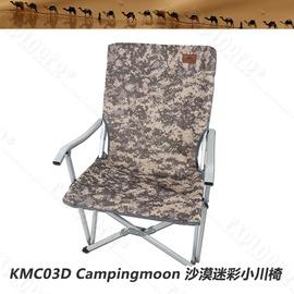 探險家露營帳篷㊣KMC03D Campingmoon 沙漠迷彩鋁合金小川椅 耐重90kg 休閒椅 摺疊椅 折疊椅 導演椅 折合椅 樂活椅