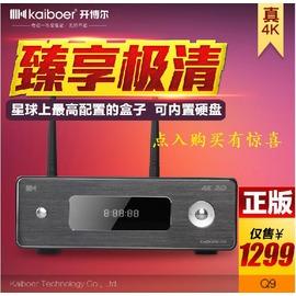 開博爾 Q9網絡機頂盒子電視無線wifi寬帶高清八8核4K3D硬盤播放器