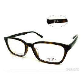 ~珍愛眼鏡館~Ray Ban 雷朋 復古鏡面光學鏡框 亞洲版 舒適加高鼻翼 RB5327~