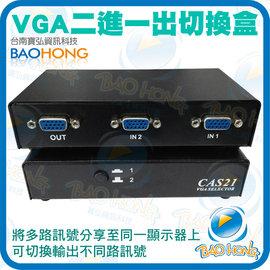 台南寶弘~VGA 2進1出 2對1 2分1 Full HD 1920^~1440螢幕訊號分