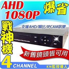 ~ 大廠 代工 下殺~戰神機 4路AHD HD~1080P 720P 960H IPCAM