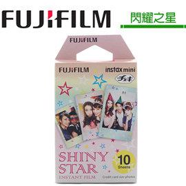 FUJIFILM Instax mini 拍立得底片 閃耀之星 閃亮 星星 Shiny S