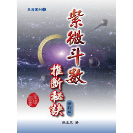 東海叢刊^(15^)紫微斗數推斷秘訣.修訂版