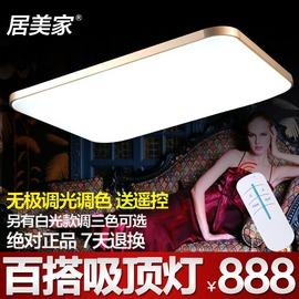 蘋果亞克力led吸頂燈 長方形客廳燈調光 簡約臥室房間 燈具