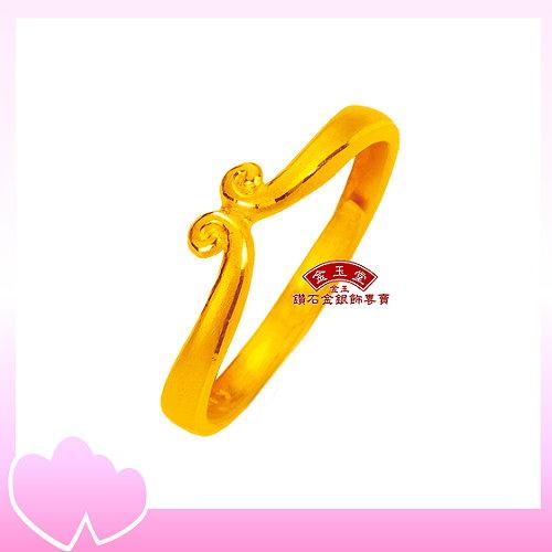 金箍兒~小黃金戒指