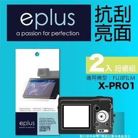 for ◆X~PRO1 ◆eplus 清晰透亮型保護貼兩入~ 加贈蔡司拭鏡紙2入~