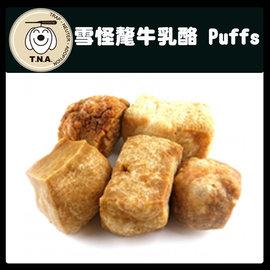 Yeti雪怪氂牛乳酪 Puffs