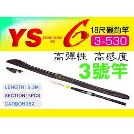 大咬釣具YS6~530磯釣竿3號18尺,韓國sea~guide抗海水導環,X交叉纖維碳纖維