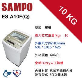 SAMPO 聲寶 ES-A10F(Q) 10kg 微電腦單槽洗衣機★6期0利率★免運費★