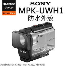 ^~台南~東菱^~ 立即出貨 Sony ActionCam MPK~UWH1 防水殼 AS