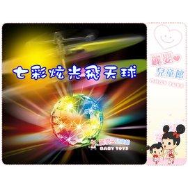 麗嬰兒童玩具館~飛天玩具-七彩炫光閃光球/飛天球/感應球/魔力球.遙控開啟高敏感