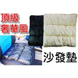 ~吉特汽車 ~奢華  方形 沙發墊 座墊 極致柔軟 舒適好座 貼服性高 仿牛皮沙發質料 保