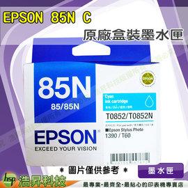 ~浩昇科技~EPSON 85N 藍色 盒裝墨水匣 1390 IAME39