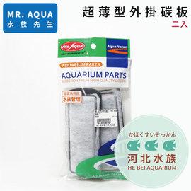 ^~ 河北水族 ^~ MR.AQUA ~ 超薄型外掛碳板 1入 ~活性碳棉過濾材 一入 碳