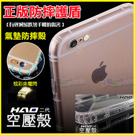 第 HAO 同小豪包膜 iPhone6 S 6S plus i6 iphone7 Plus