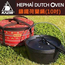 大林小草~【K5T3G006】KAZMI 鑄鐵荷蘭鍋(10吋)