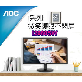 ~高雄程傑電腦~AOC 艾德蒙 I2080SW 液晶螢幕 20型 AH~IPS 寬螢幕