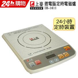 觸碰式按鍵 上豪微電腦電磁爐IH~1611∥24小時定時裝置∥六檔火力調節∥高強度陶瓷面板