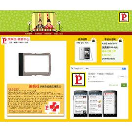 ~策輯社~HTC 手機 維修零組件 HTC 601e^(One mini^)^(M4^)