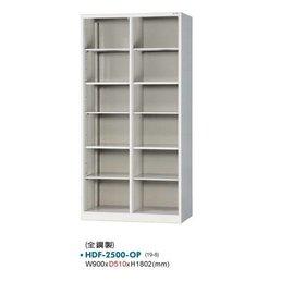 HDF~2500~OP 多用途12格開放式置物櫃  衣櫃~全鋼製~905色