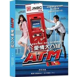 合友唱片 愛情大凸搥^(泰國電影^) ATM DVD