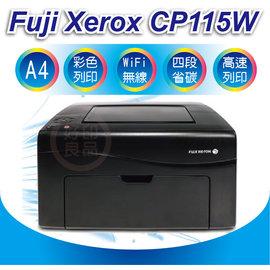 ~好印良品~FujiXerox DocuPrint CP115W 彩色無線S~LED印表機