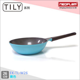 ~韓國NEOFLAM~Tily 26cm炒鍋 EK~TL~W26~C 青色