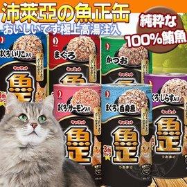 沛萊亞PETLINE~魚正貓罐系列160g^~24罐