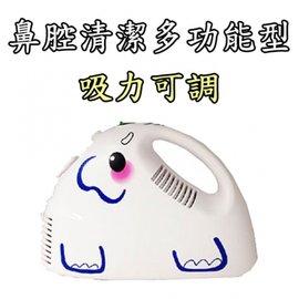 吸鼻 洗鼻器 佳貝恩 象 電動潔鼻機^(吸力可調^) 三合一