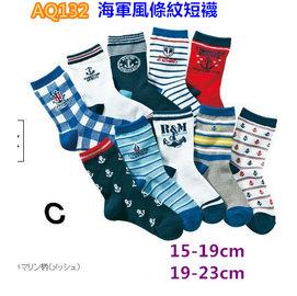 ~~阿布 ~~~AQ132~海軍風條紋圖案男生短襪兒童襪全棉短襪 男童襪子 3枚組不挑款