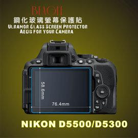 ^(BEAGLE^)鋼化玻璃螢幕保護貼 NIKON D5500 D5300 ~可觸控~抗指