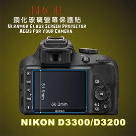 ^(BEAGLE^)鋼化玻璃螢幕保護貼 NIKON D3300 D3200 ~可觸控~抗指