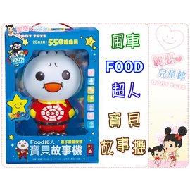 麗嬰兒童玩具館~風車圖書-FOOD超人 寶貝故事機-睡前床邊枕邊故事.可當夜燈使用.台灣原音錄製