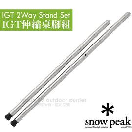 【日本 Snow Peak】IGT 不鏽鋼伸縮可調式桌腳組(2入組_66-83cm).高度可調整.IGT固定桌腳架.露營野營桌腳組 適CK-149 CK-150/CK-191