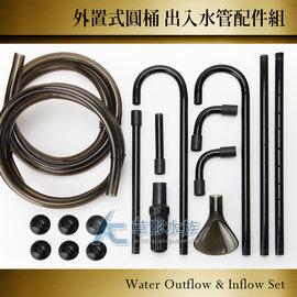 ~AC草影~MAXX 極限 外置式圓桶出入水管 組(12 16mm)~一組~水管 組