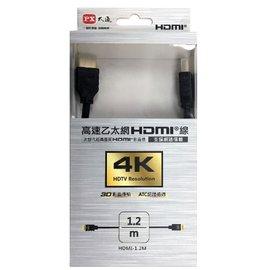 ~電子 ~PX大通 HDMI~1.2MS 高速乙太網3D超高解析HDMI 1.4版影音傳輸