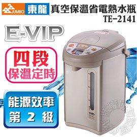 【電器王國.全館免運費!】東龍3.2公升E-VIP真空保溫溫度顯示省電熱水瓶 TE-2141