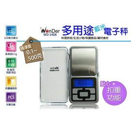 ~樂悠悠 館~WonDer LCD迷你型藍光多用途電子秤 料理秤 珠寶秤 磅秤 ^(WD~