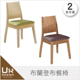 UR DESIGN 布蘭登布餐椅^(Z06 484~11^)