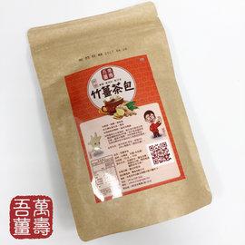 每天待在冷氣房~萬壽吾薑~~ 特級竹薑茶包 ~30包~ 純天然 無糖 無添加 無污染 溫和