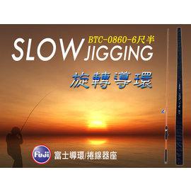 大咬釣具 BTC~0860~6尺半SLOW JIGGING 竿,旋轉導環 , FUJI富士