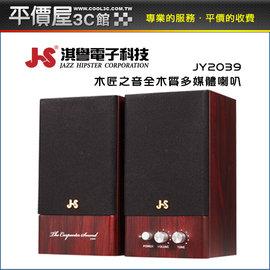 ~ 屋3C~ JS 淇譽 木匠之音 JY2039 2.0聲道 二件式 全木質多媒體喇叭 胡