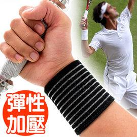 纏繞式加壓調整護腕帶D017-05 (可調式綁帶繃帶束帶保護手腕.調節鬆緊關節保暖.健身運動防護具.推薦哪裡買)