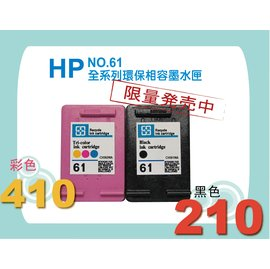 ~U~like~ HP DJ 1000 DJ1010 DJ1050 1510 DJ2000